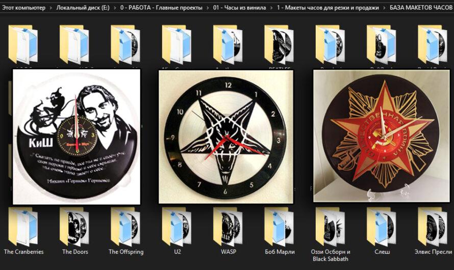 БЕСПЛАТНО! 3 авторские макета часов из винила из нашей коллекции
