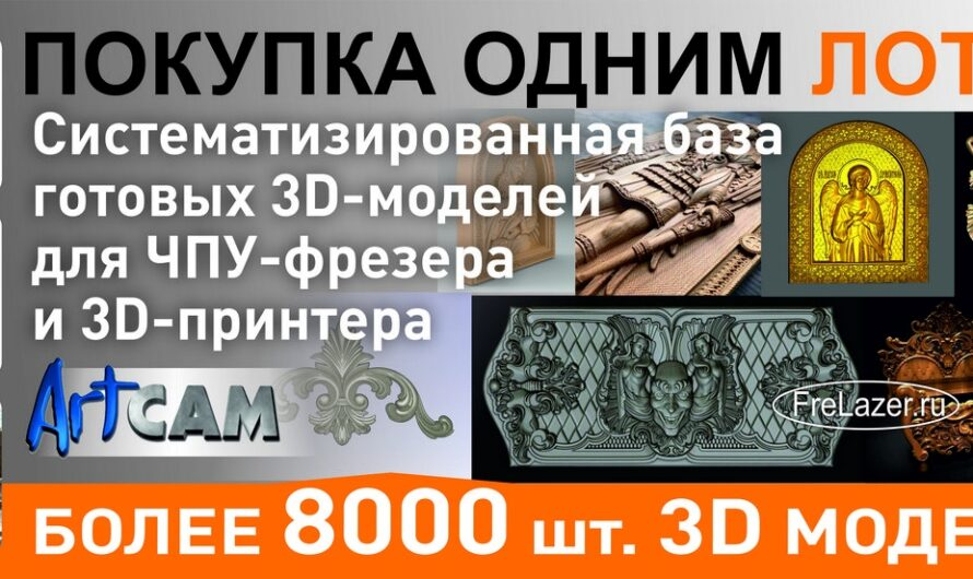 Купить Базу 8000 3D-моделей для ЧПУ и 3D-принтера по цене 1 модели!